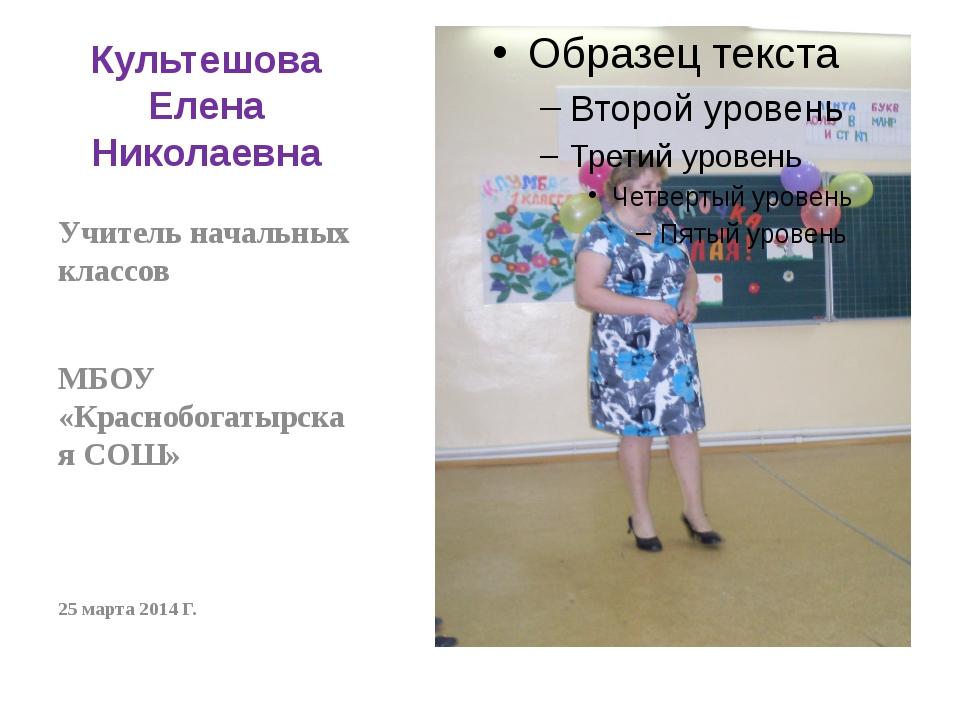 Культешова Елена Николаевна Учитель начальных классов   МБОУ...
