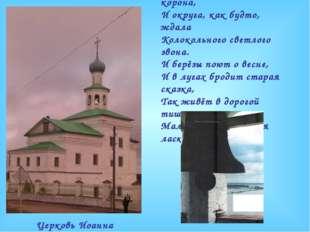 Церковь Иоанна Богослова Старый храм разметал купола, Словно город венчает ко