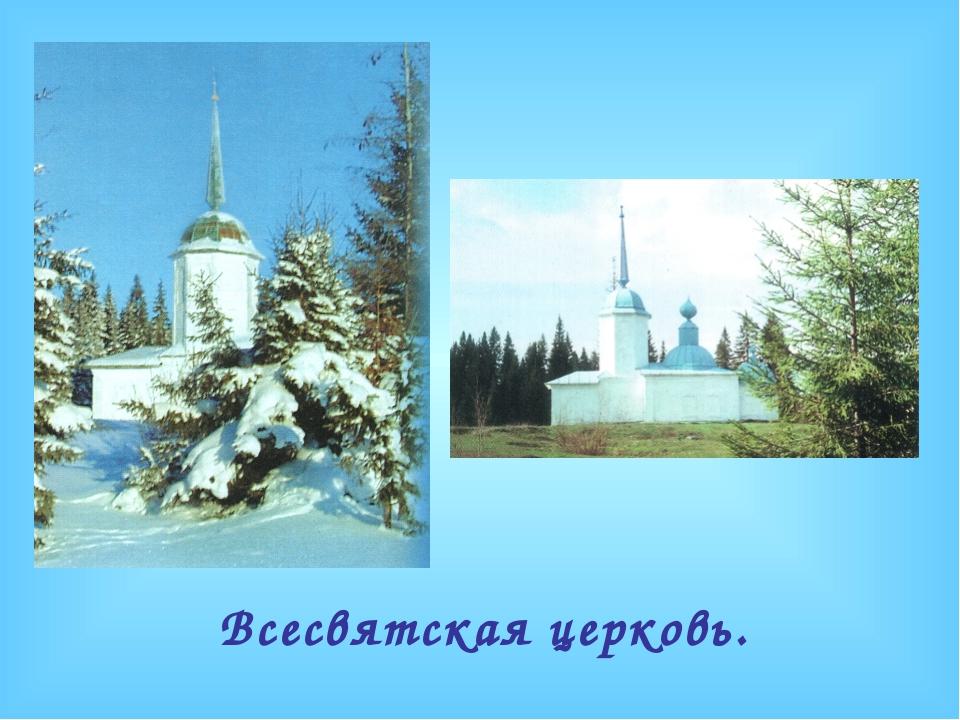 Всесвятская церковь.