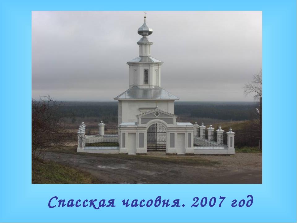Спасская часовня. 2007 год