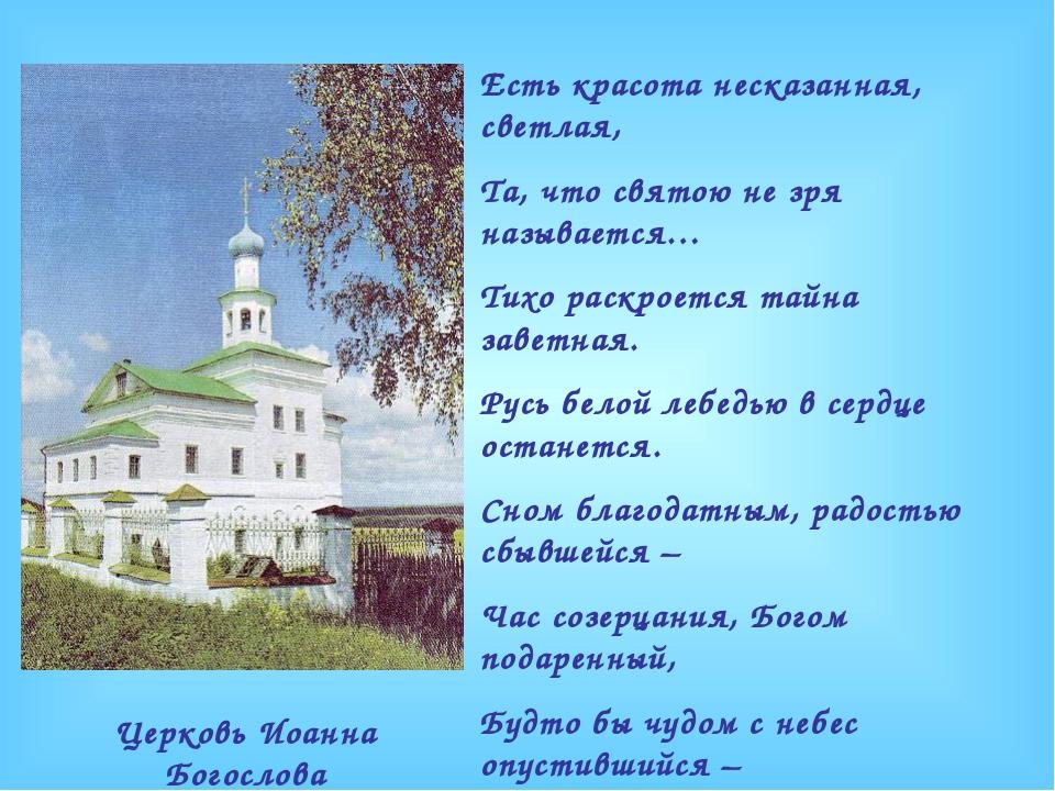 Церковь Иоанна Богослова Есть красота несказанная, светлая, Та, что святою не...
