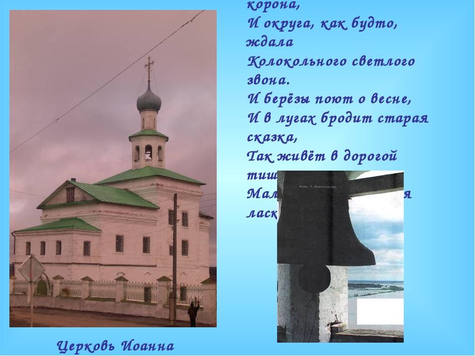 Церковь Иоанна Богослова Старый храм разметал купола, Словно город венчает ко...