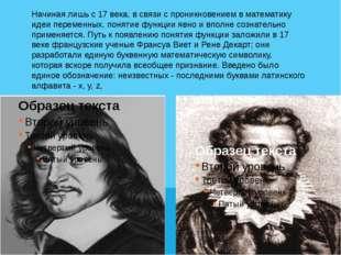 Начиная лишь с 17 века, в связи с проникновением в математику идеи переменных