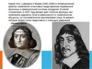 Кроме того, у Декарта и Ферма (1601-1665) в геометрических работах появляется