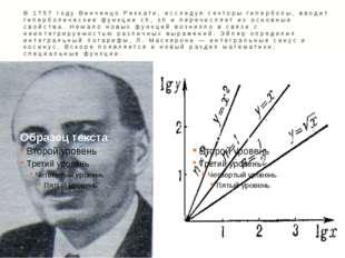 В 1757 году Винченцо Риккати, исследуя секторы гиперболы, вводит гиперболичес