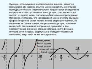 Функции, используемые в элементарном анализе, задаются формулами. Их графики