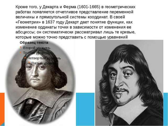 Кроме того, у Декарта и Ферма (1601-1665) в геометрических работах появляется...