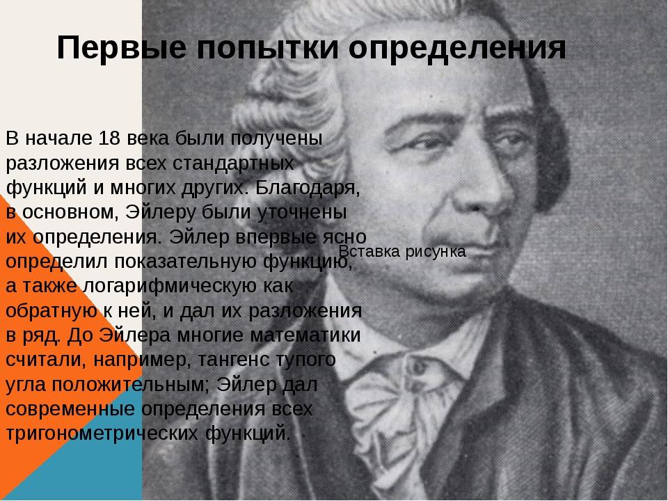 Первые попытки определения В начале 18 века были получены разложения всех ста...
