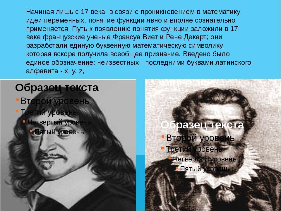Начиная лишь с 17 века, в связи с проникновением в математику идеи переменных...