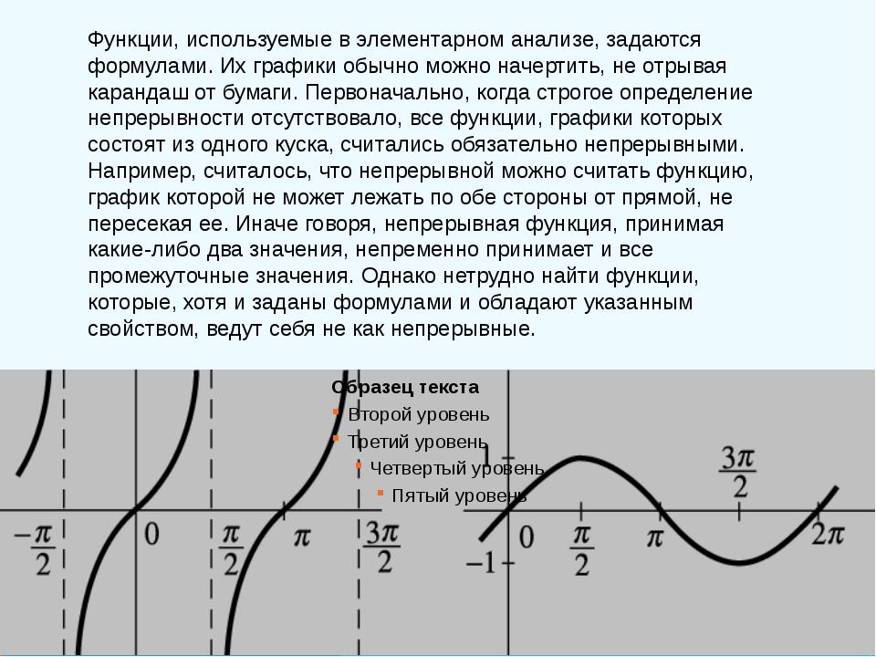 Функции, используемые в элементарном анализе, задаются формулами. Их графики...