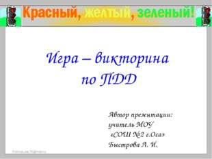 Игра – викторина по ПДД Автор презентации: учитель МОУ «СОШ № 2 г.Оса» Быстро