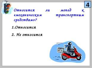 Относится ли мопед к «механическим транспортным средствам»? Относится Не отно