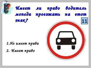 Имеет ли право водитель мопеда проезжать на этот знак? Не имеет права Имеет п