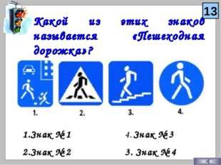 Какой из этих знаков называется «Пешеходная дорожка»? Знак № 1 Знак № 2 4. Зн