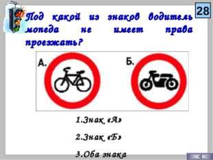 Под какой из знаков водитель мопеда не имеет права проезжать? Знак «А» Знак «