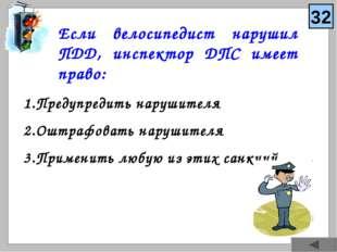 Если велосипедист нарушил ПДД, инспектор ДПС имеет право: Предупредить наруши