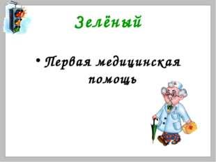 Зелёный Первая медицинская помощь