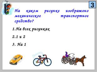 На каком рисунке изображено механическое транспортное средство? На всех рисун