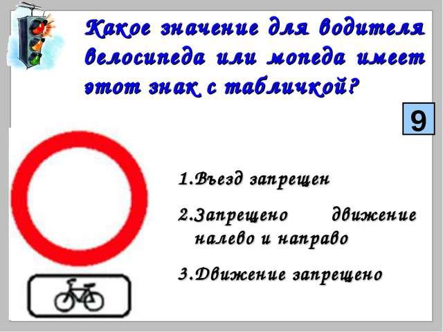 Какое значение для водителя велосипеда или мопеда имеет этот знак с табличкой...