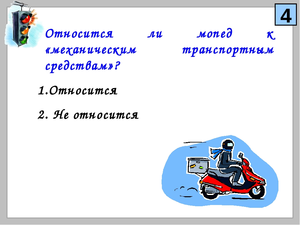 Относится ли мопед к «механическим транспортным средствам»? Относится Не отно...