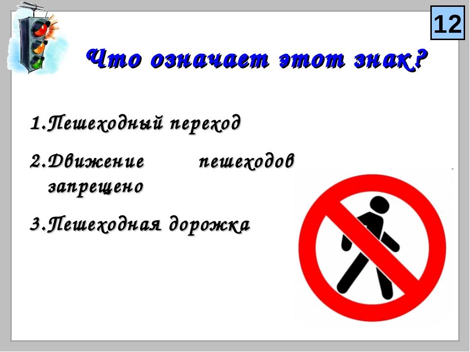 Что означает этот знак? Пешеходный переход Движение пешеходов запрещено Пешех...