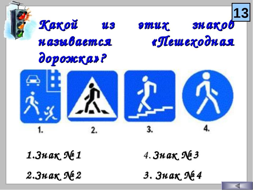 Какой из этих знаков называется «Пешеходная дорожка»? Знак № 1 Знак № 2 4. Зн...