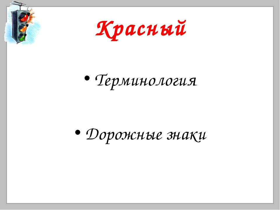 Красный Терминология Дорожные знаки
