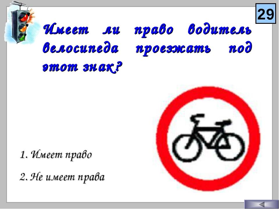 Имеет ли право водитель велосипеда проезжать под этот знак? Имеет право Не им...