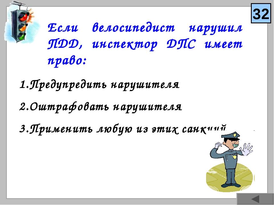 Если велосипедист нарушил ПДД, инспектор ДПС имеет право: Предупредить наруши...