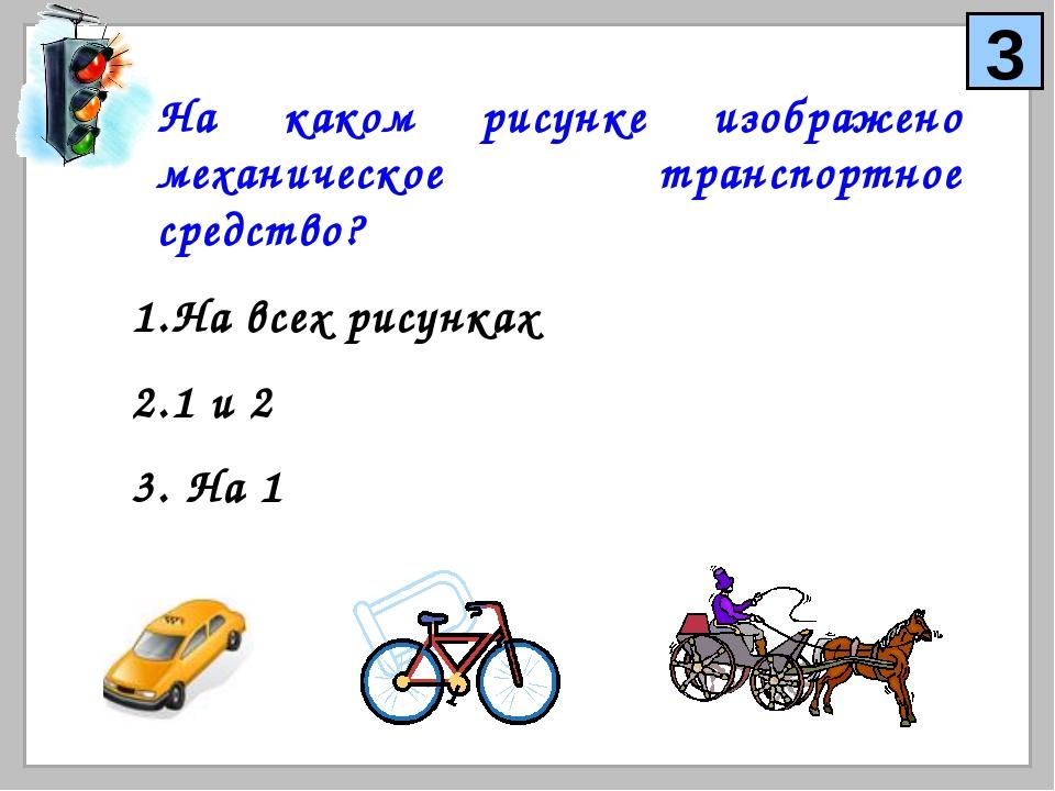На каком рисунке изображено механическое транспортное средство? На всех рисун...