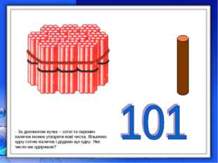 - За допомогою пучка – сотні та окремих паличок можна утворити нові числа. Ві