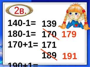 140-1= 180-1= 170+1= 190+1= 171 139 170 189 179 191