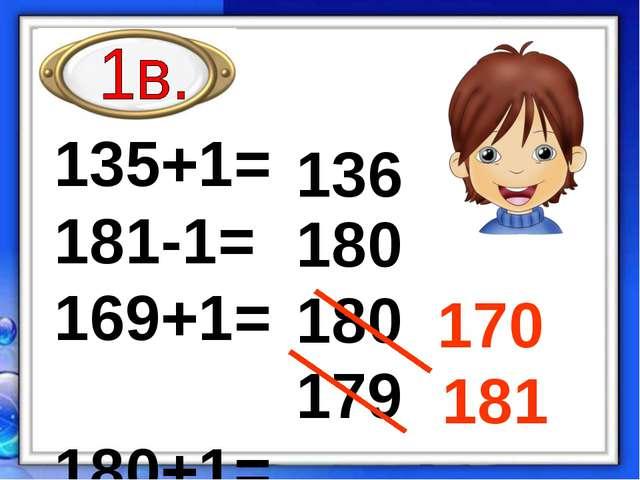 135+1= 181-1= 169+1= 180+1= 180 136 180 179 170 181