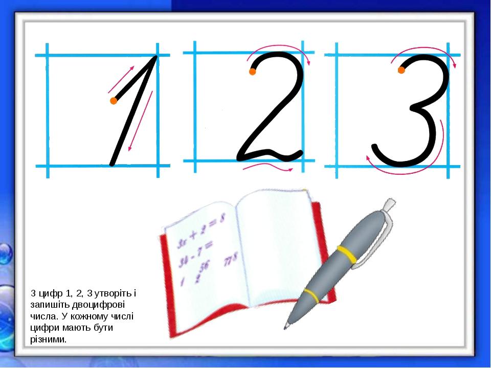 З цифр 1, 2, 3 утворіть і запишіть двоцифрові числа. У кожному числі цифри ма...