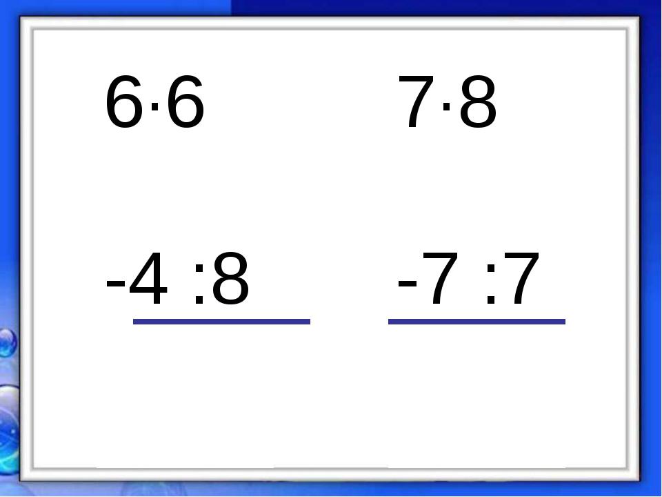 6·6 -4 :8 7·8 -7 :7