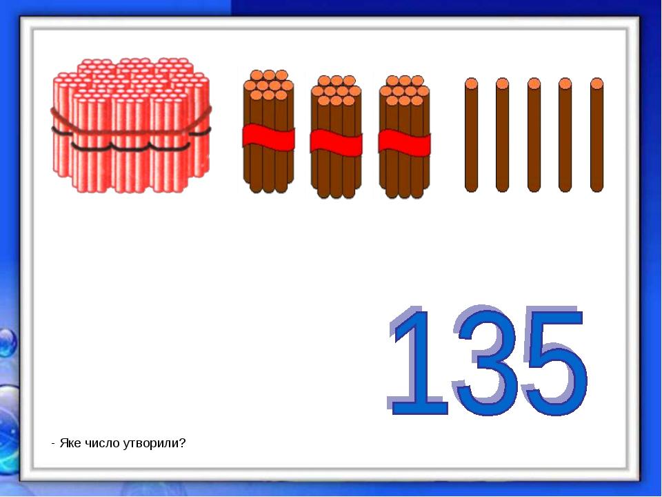 - Яке число утворили?