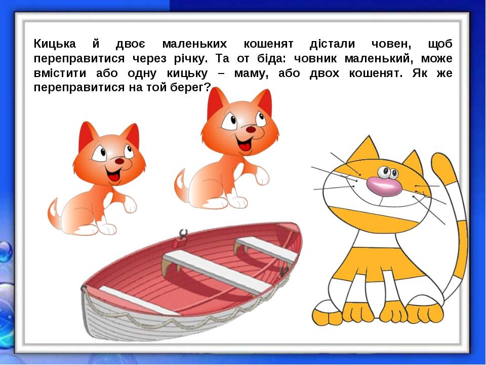 Кицька й двоє маленьких кошенят дістали човен, щоб переправитися через річку....