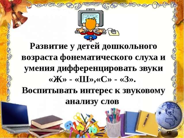 Развитие у детей дошкольного возраста фонематического слуха и умения дифферен...