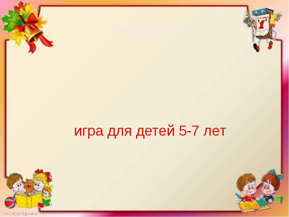 """""""Новоселье"""" игра для детей 5-7 лет"""