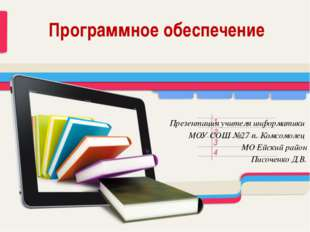 Программное обеспечение Презентация учителя информатики МОУ СОШ №27 п. Комсом