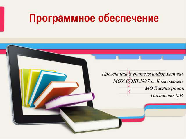 Программное обеспечение Презентация учителя информатики МОУ СОШ №27 п. Комсом...