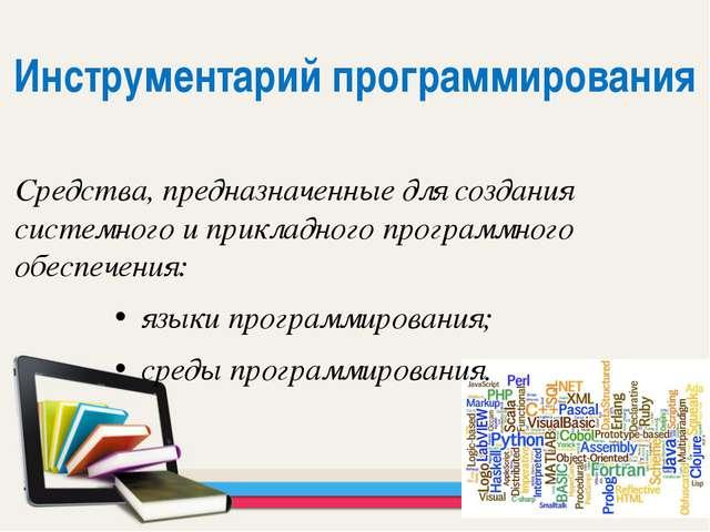 Средства, предназначенные для создания системного и прикладного программного...