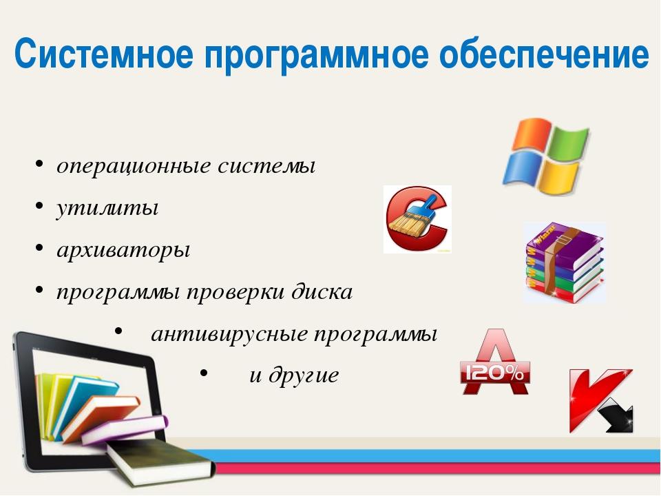 операционные системы утилиты архиваторы программы проверки диска антивирусные...
