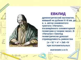 ЕВКЛИД древнегреческий математик, живший на рубеже IV-III вв. до н. э. автор