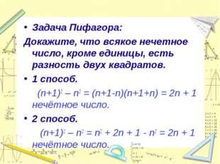 Задача Пифагора: Докажите, что всякое нечетное число, кроме единицы, есть раз