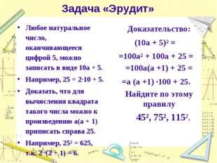 Задача «Эрудит» Любое натуральное число, оканчивающееся цифрой 5, можно запис