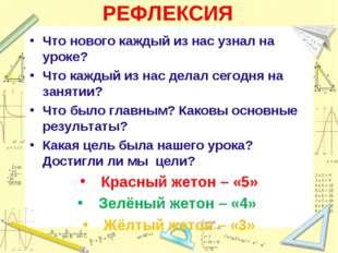 РЕФЛЕКСИЯ Что нового каждый из нас узнал на уроке? Что каждый из нас делал се