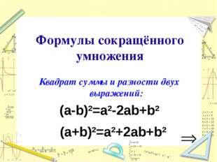 Формулы сокращённого умножения Квадрат суммы и разности двух выражений: (а-b)
