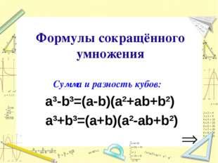 Формулы сокращённого умножения Сумма и разность кубов: а3-b3=(a-b)(a2+ab+b2)