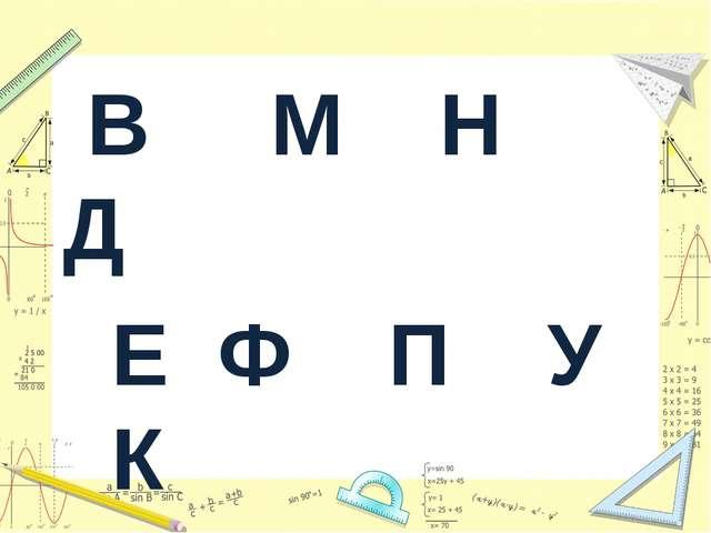 В М Н Д Е Ф П У К И О Л С Т